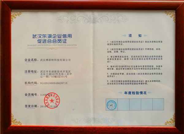 Wuhan East Lake enterprise credit association membership card